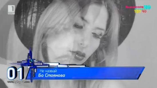 Българският топ40